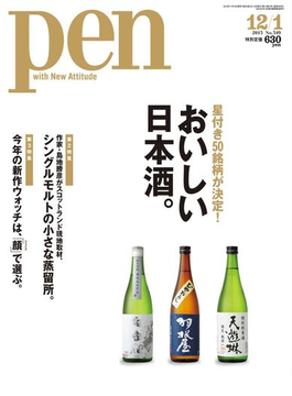 Pen 2013年 12/1号(Pen)