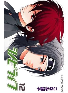 シノビライフ 12(プリンセス・コミックス)