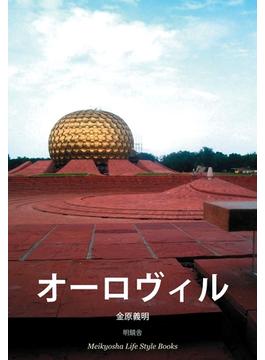 オーロヴィル(Meikyosha Life Style Books)