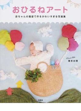 おひるねアート 赤ちゃんの寝姿で作るかわいすぎる写真集