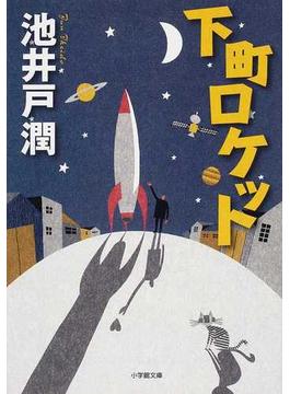 下町ロケット 1(小学館文庫)