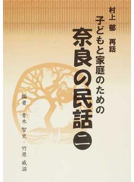 子どもと家庭のための奈良の民話 2 動物たちのはなし