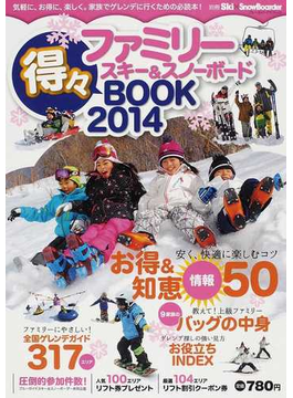 ファミリースキー&スノーボード得々BOOK 気軽に、お得に、楽しく。家族でゲレンデに行こう! 2014