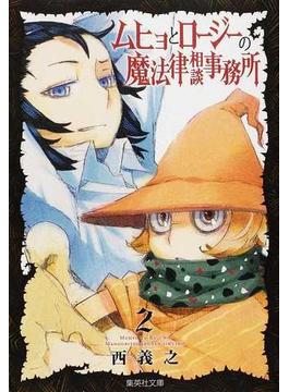 ムヒョとロージーの魔法律相談事務所 2(集英社文庫コミック版)