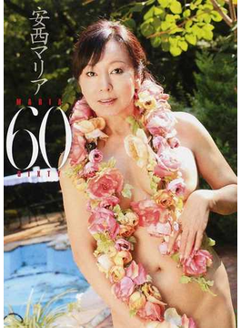 60〜Maria Sixty〜 安西マリア写...
