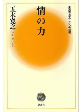 情の力 【五木寛之ノベリスク】(五木寛之ノベリスク)