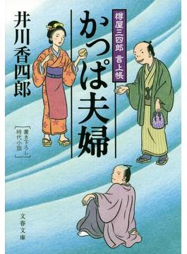 樽屋三四郎 言上帳  かっぱ夫婦(文春文庫)