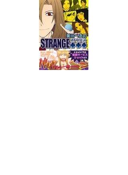 ストレンジ・プラスプラスプラス(ZERO-SUMコミックス)