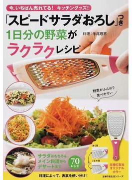 「スピードサラダおろし」つき1日分の野菜がラクラクレシピ(主婦の友生活シリーズ)