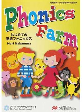 Phonics Farm はじめての英語フォニックス 幼稚園児~小学校低学年児童向け