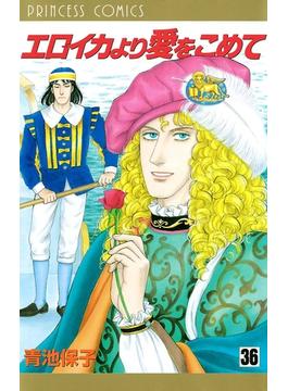 エロイカより愛をこめて 36(プリンセス・コミックス)