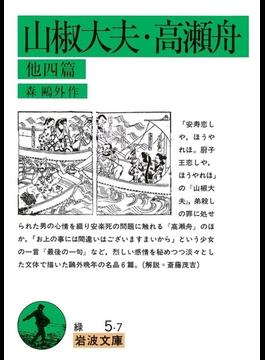 山椒大夫・高瀬舟 他四篇 改版(岩波文庫)