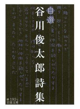 自選 谷川俊太郎詩集