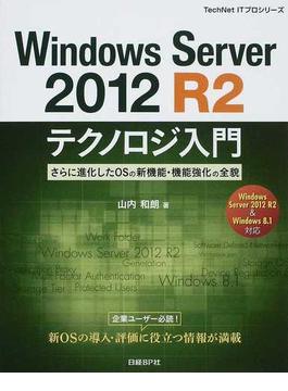 Windows Server 2012 R2テクノロジ入門 さらに進化したOSの新機能・機能強化の全貌