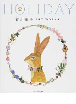 HOLIDAY 布川愛子ART WORKS(玄光社MOOK)