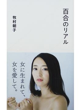 百合のリアル(星海社新書)