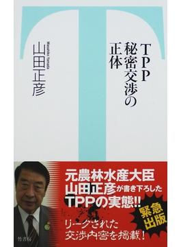 TPP秘密交渉の正体(竹書房新書)