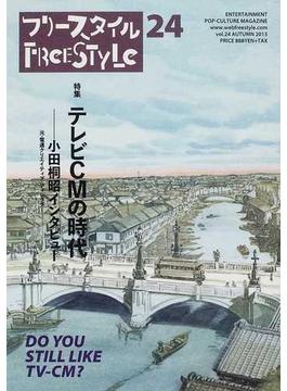 フリースタイル vol.24(2013AUTUMN) 特集テレビCMの時代小田桐昭インタビュー