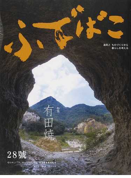 ふでばこ 道具とものづくりから暮らしを考える 28号(2013AUTUMN) 特集有田焼