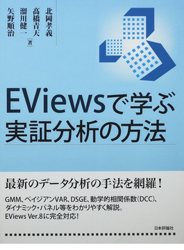 EViewsで学ぶ実証分析の方法