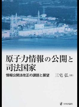 原子力情報の公開と司法国家 情報公開法改正の課題と展望