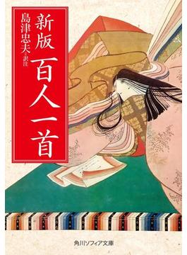 新版 百人一首(角川ソフィア文庫)