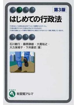 はじめての行政法 第3版(有斐閣アルマ)