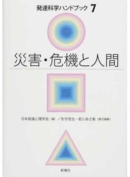 発達科学ハンドブック 7 災害・危機と人間