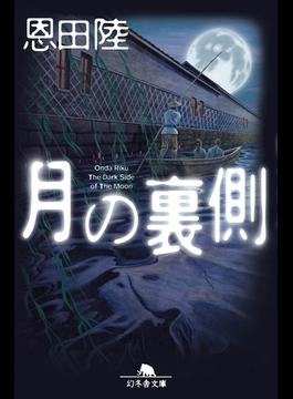 【期間限定価格】月の裏側(幻冬舎文庫)