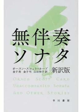 無伴奏ソナタ 新訳版(ハヤカワ文庫 SF)