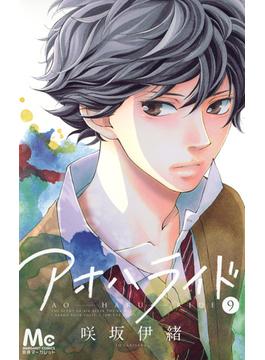 アオハライド 9 (マーガレットコミックス)(マーガレットコミックス)