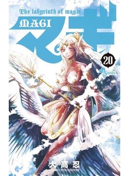 マギ 20 (少年サンデーコミックス)(少年サンデーコミックス)