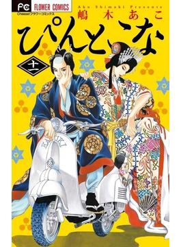 ぴんとこな 11 (Cheese!フラワーコミックス)(Cheese!フラワーコミックス)