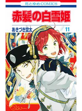 赤髪の白雪姫 11 (花とゆめCOMICS)(花とゆめコミックス)