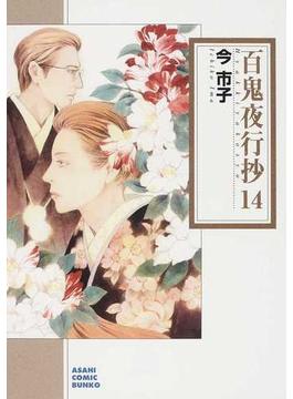 百鬼夜行抄 14(朝日コミック文庫(ソノラマコミック文庫))