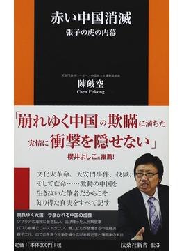 赤い中国消滅 張子の虎の内幕(扶桑社新書)