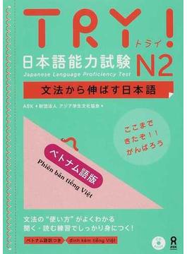 TRY!日本語能力試験N2文法から伸ばす日本語 ベトナム語版