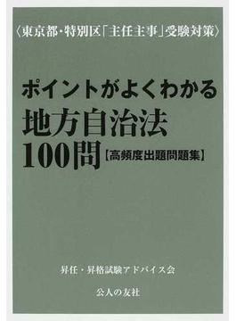 ポイントがよくわかる地方自治法100問〈高頻度出題問題集〉 東京都・特別区「主任主事」受験対策