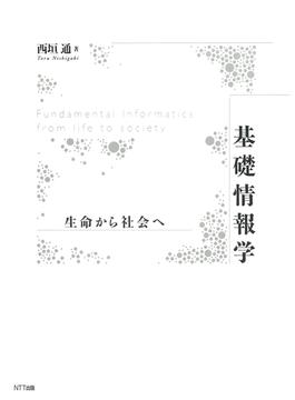 基礎情報学 : 生命から社会へ