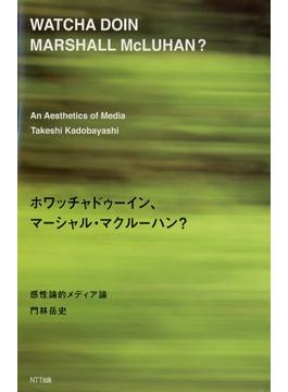ホワッチャドゥーイン、マーシャル・マクルーハン? : 感性論的メディア論