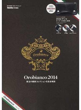 Orobianco 2014(e‐MOOK)