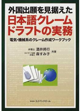 外国出願を見据えた日本語クレームドラフトの実務 電気・機械系のクレーム作成ワークブック