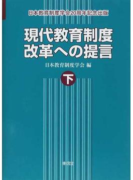 現代教育制度改革への提言 日本教育制度学会20周年記念出版 下