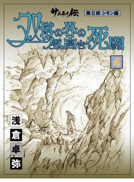 双塔の谷の気高き死闘 (サムライ伝 第二部 シモン編)(4)(文力スペシャル)