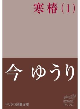 マリクロ連載文庫 寒椿(1)(マリクロ連載文庫)