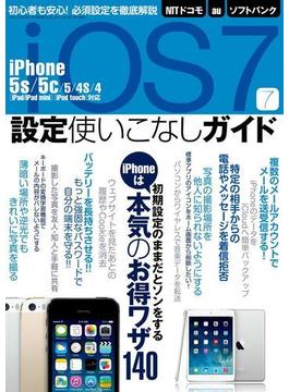 【期間限定価格】iOS7設定使いこなしガイド(三才ムック)