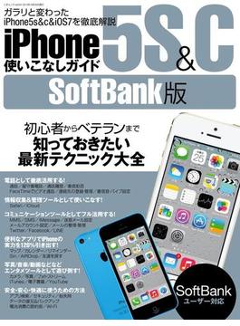 iPhone5s&c使いこなしガイド SoftBank版(三才ムック)