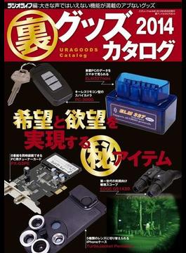 裏グッズカタログ2014(三才ムック)