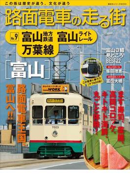 路面電車の走る街(9) 富山地方鉄道・富山ライトレール・万葉線(講談社シリーズMOOK)