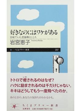 好きなのにはワケがある 宮崎アニメと思春期のこころ(ちくまプリマー新書)